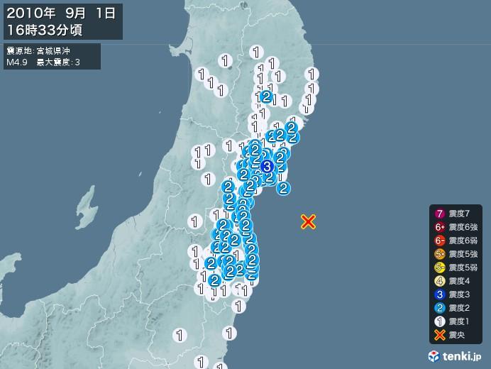 地震情報(2010年09月01日16時33分発生)