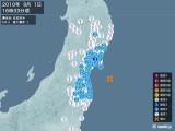 2010年09月01日16時33分頃発生した地震