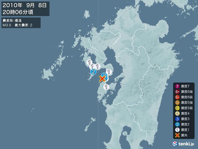 地震情報(2010年09月08日20時06分発生)