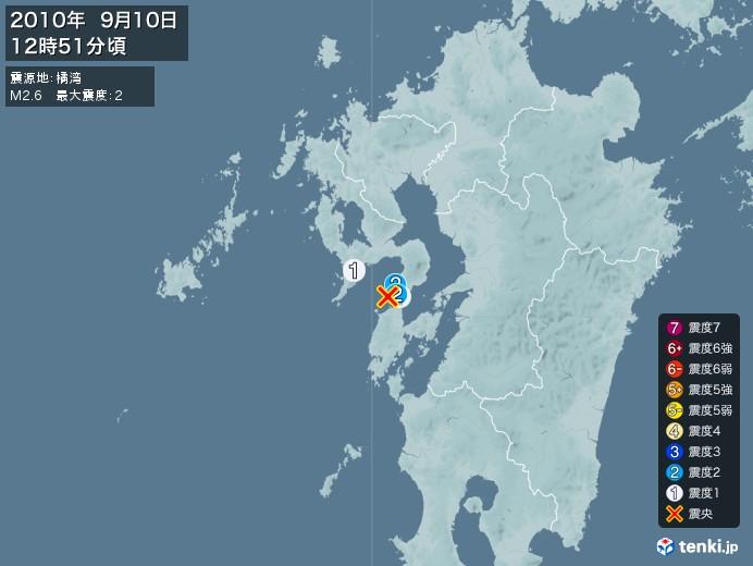 地震情報(2010年09月10日12時51分発生)