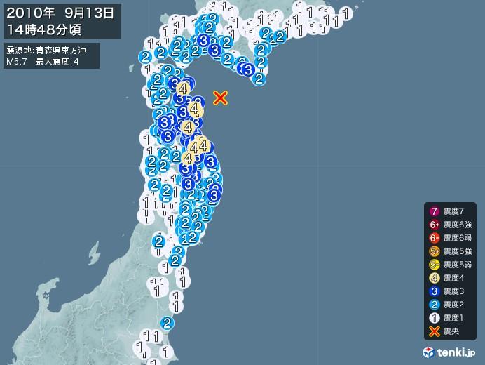 地震情報(2010年09月13日14時48分発生)