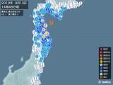 2010年09月13日14時48分頃発生した地震