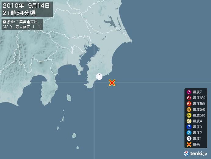 地震情報(2010年09月14日21時54分発生)
