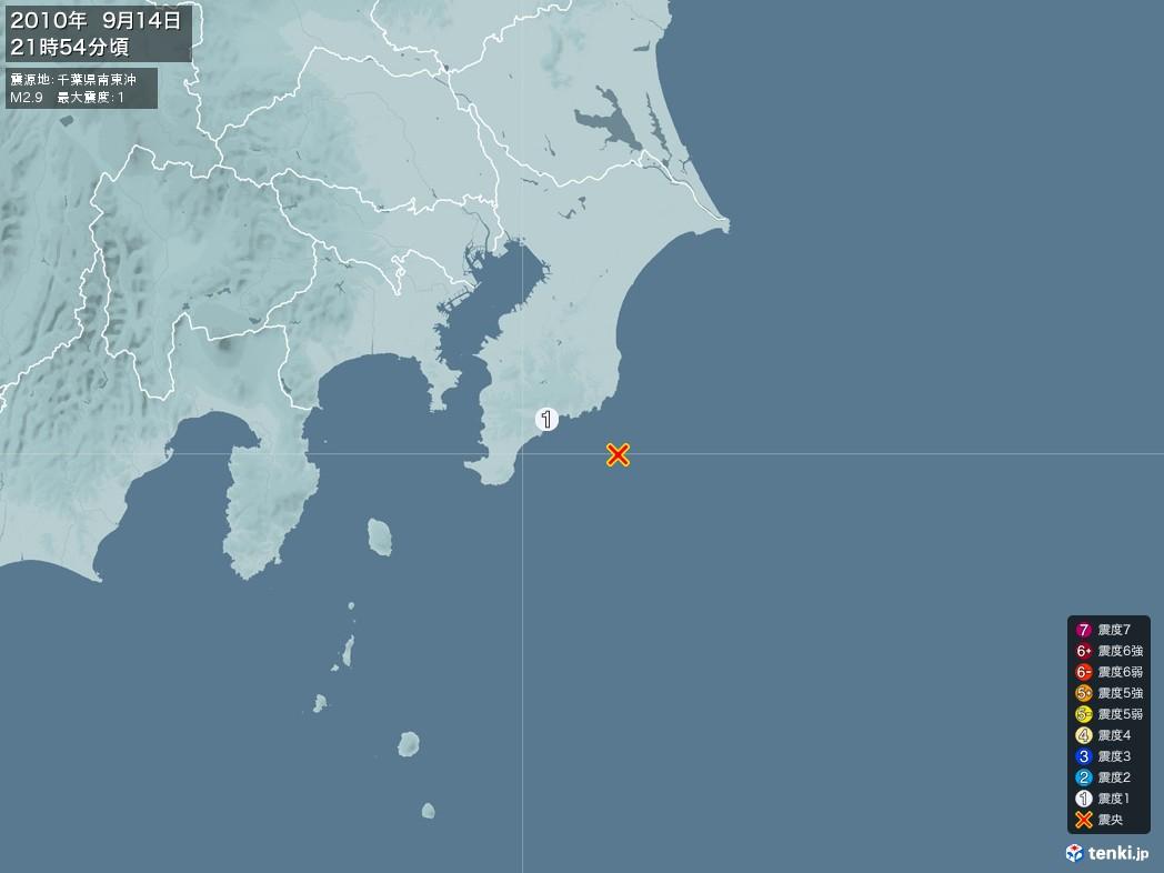 地震情報 2010年09月14日 21時54分頃発生 最大震度:1 震源地:千葉県南東沖(拡大画像)