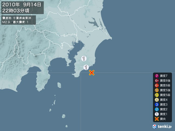 地震情報(2010年09月14日22時03分発生)
