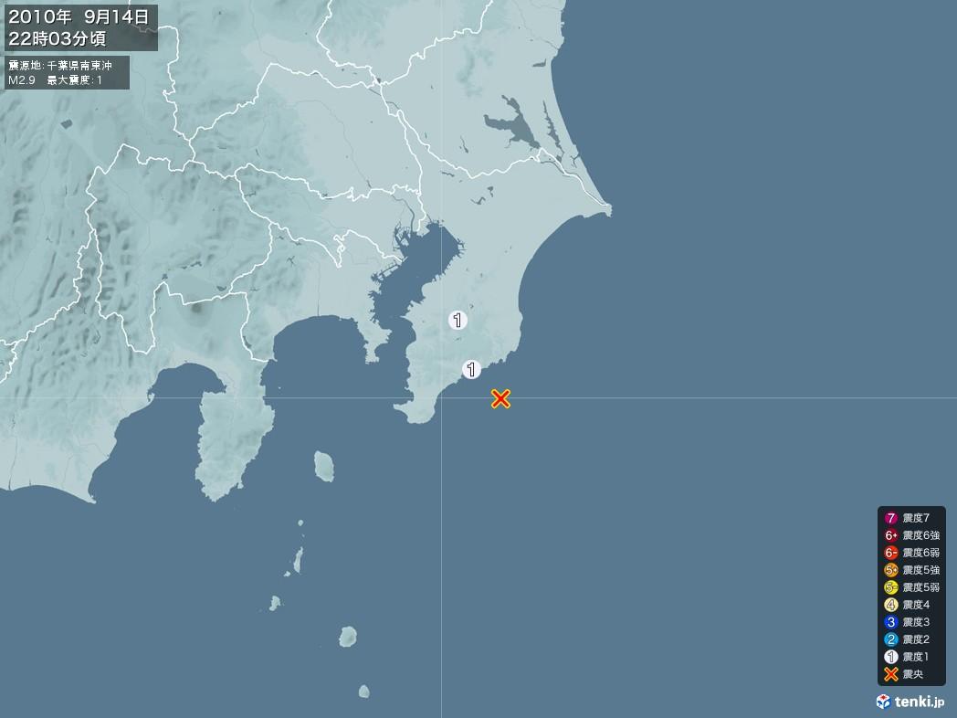 地震情報 2010年09月14日 22時03分頃発生 最大震度:1 震源地:千葉県南東沖(拡大画像)