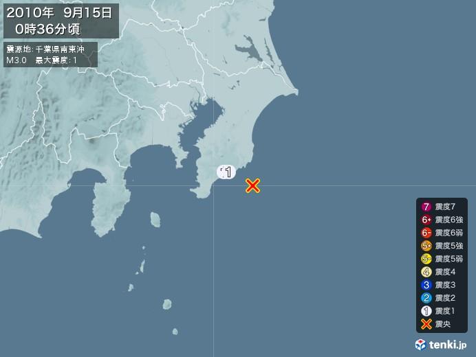 地震情報(2010年09月15日00時36分発生)