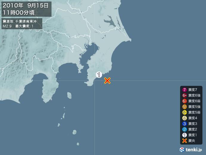 地震情報(2010年09月15日11時00分発生)