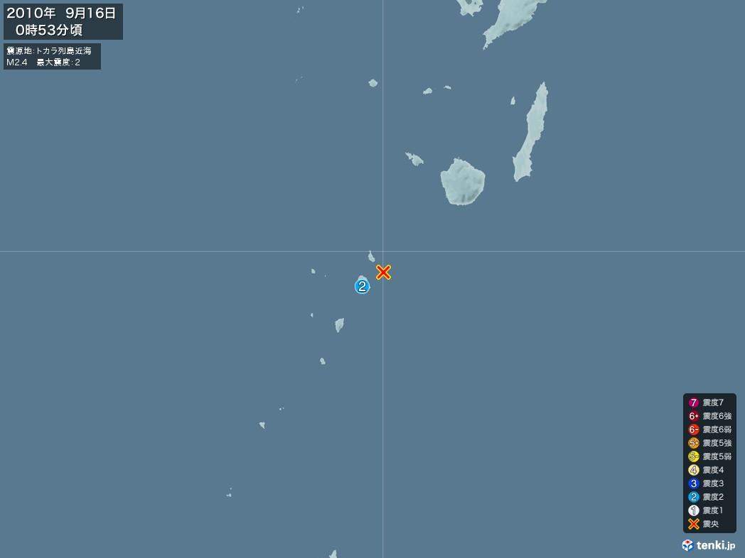 地震情報 2010年09月16日 00時53分頃発生 最大震度:2 震源地:トカラ列島近海(拡大画像)