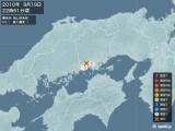 2010年09月19日22時51分頃発生した地震