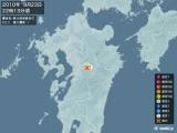 2010年09月23日22時13分頃発生した地震