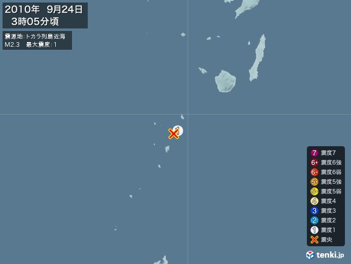 地震情報(2010年09月24日03時05分発生)