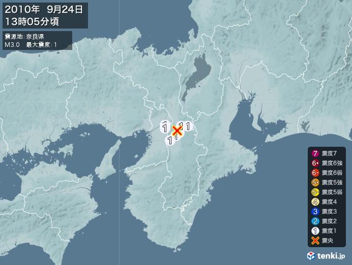 地震情報(2010年09月24日13時05分発生)