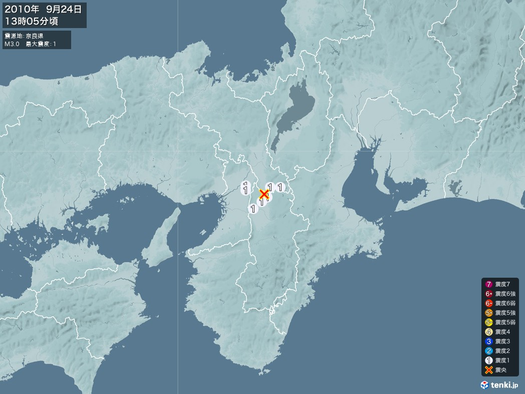 地震情報 2010年09月24日 13時05分頃発生 最大震度:1 震源地:奈良県(拡大画像)
