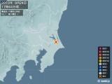 2010年09月24日17時44分頃発生した地震