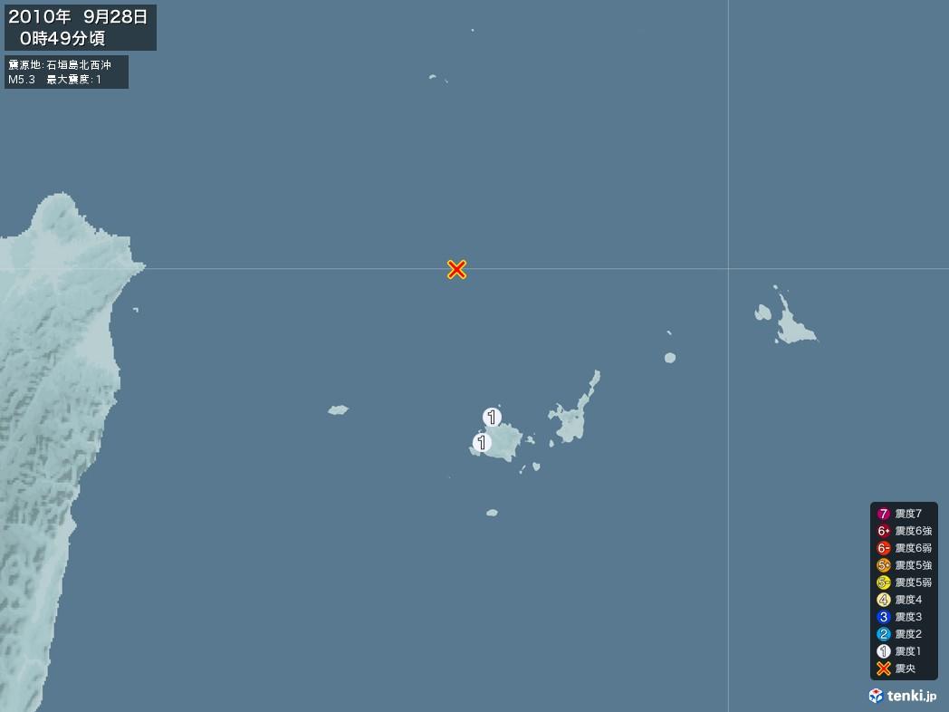 地震情報 2010年09月28日 00時49分頃発生 最大震度:1 震源地:石垣島北西沖(拡大画像)