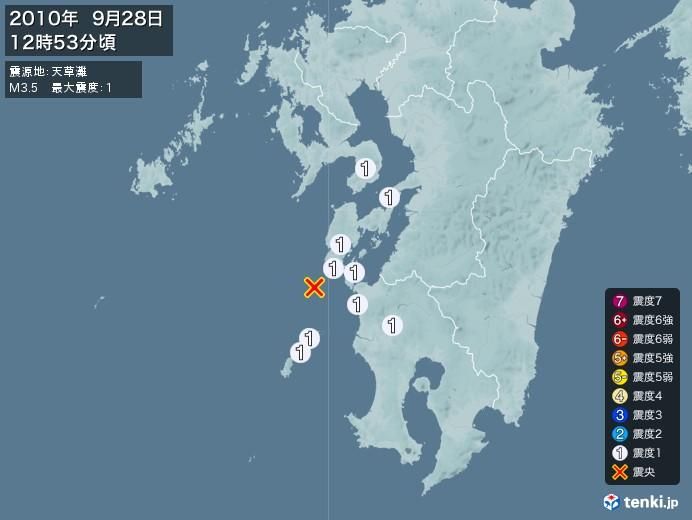 地震情報(2010年09月28日12時53分発生)
