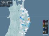 2010年09月29日03時35分頃発生した地震