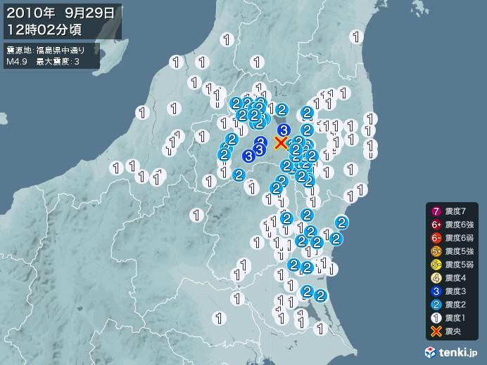 地震情報(2010年09月29日12時02分発生)