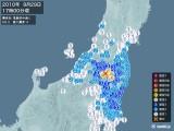 2010年09月29日17時00分頃発生した地震