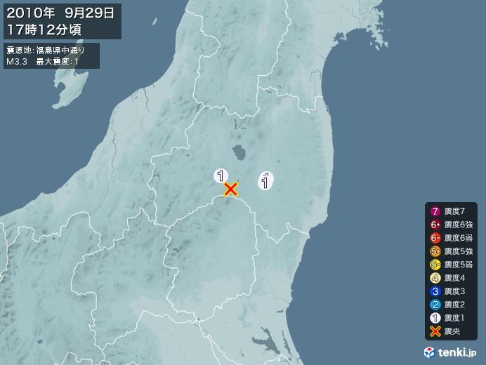 地震情報(2010年09月29日17時12分発生)