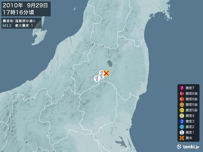 地震情報(2010年09月29日17時16分発生)