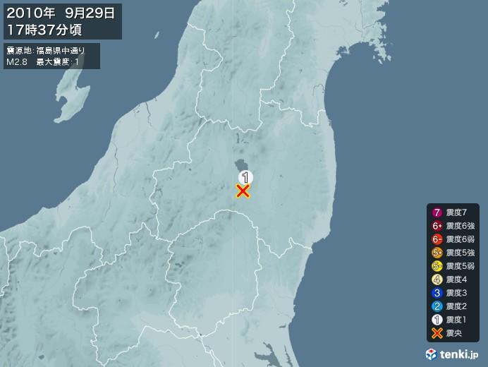 地震情報(2010年09月29日17時37分発生)