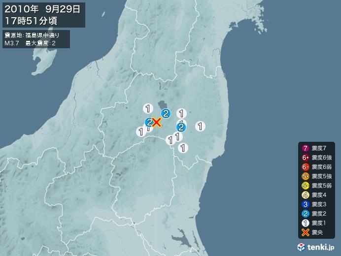 地震情報(2010年09月29日17時51分発生)