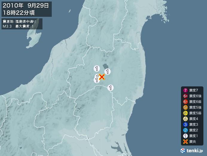 地震情報(2010年09月29日18時22分発生)
