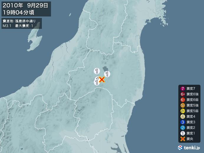 地震情報(2010年09月29日19時04分発生)