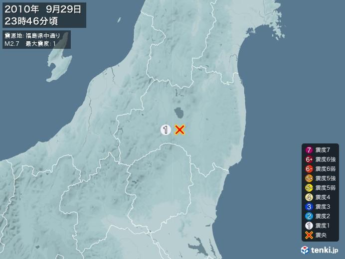 地震情報(2010年09月29日23時46分発生)