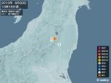 2010年09月30日10時18分頃発生した地震