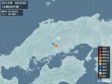 2010年09月30日14時08分頃発生した地震