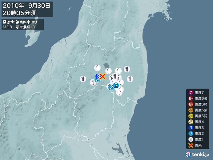 地震情報(2010年09月30日20時05分発生)