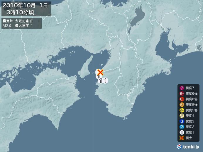 地震情報(2010年10月01日03時10分発生)