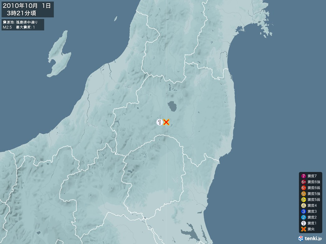 地震情報 2010年10月01日 03時21分頃発生 最大震度:1 震源地:福島県中通り(拡大画像)