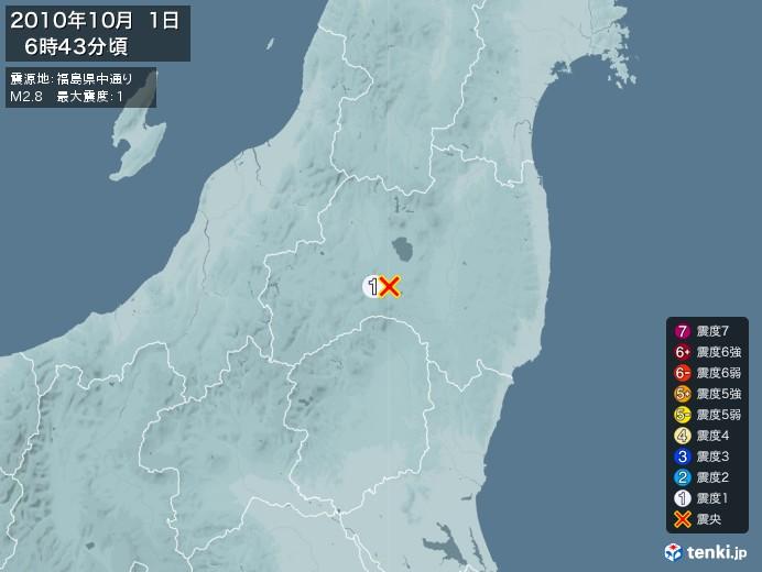 地震情報(2010年10月01日06時43分発生)