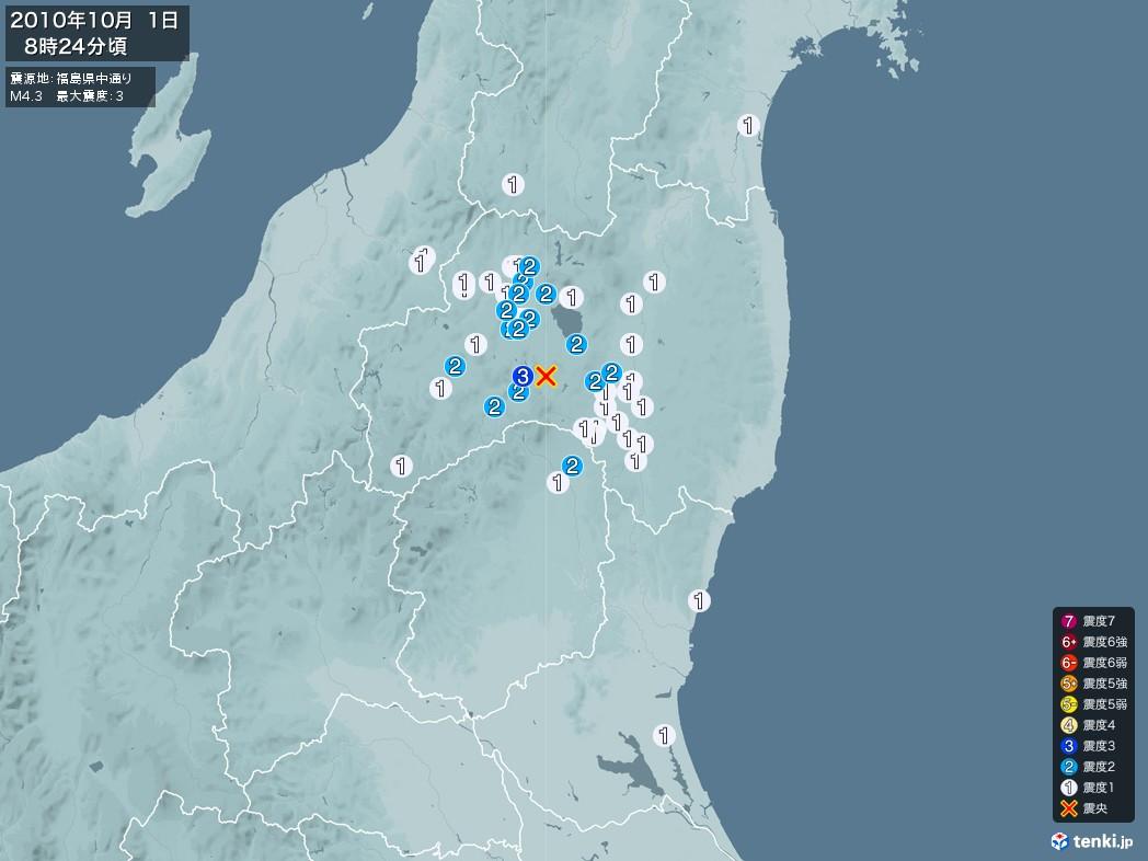 地震情報 2010年10月01日 08時24分頃発生 最大震度:3 震源地:福島県中通り(拡大画像)