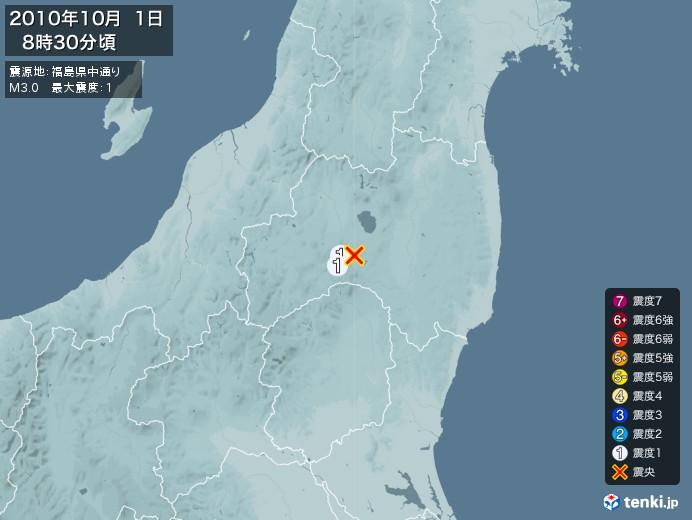 地震情報(2010年10月01日08時30分発生)