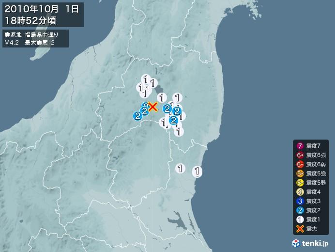 地震情報(2010年10月01日18時52分発生)