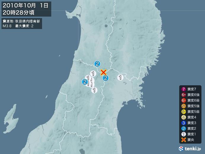 地震情報(2010年10月01日20時28分発生)