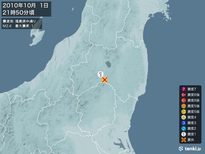 地震情報(2010年10月01日21時50分発生)
