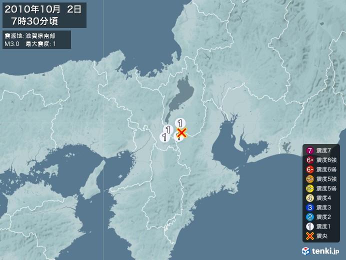 地震情報(2010年10月02日07時30分発生)