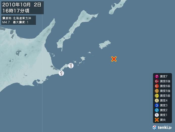 地震情報(2010年10月02日16時17分発生)