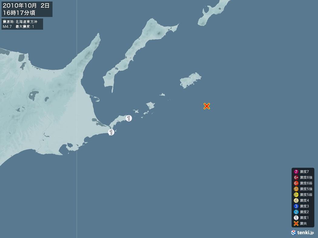 地震情報 2010年10月02日 16時17分頃発生 最大震度:1 震源地:北海道東方沖(拡大画像)