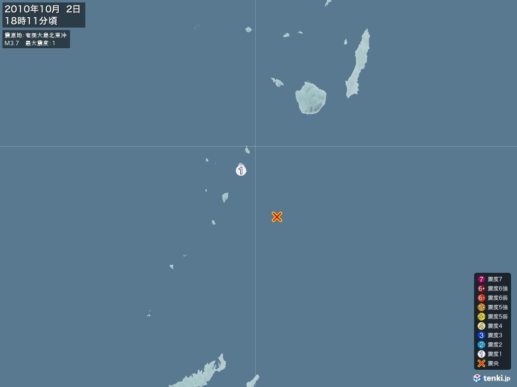 地震情報 2010年10月02日 18時11分頃発生 最大震度:1 震源地:奄美大島北東沖(拡大画像)
