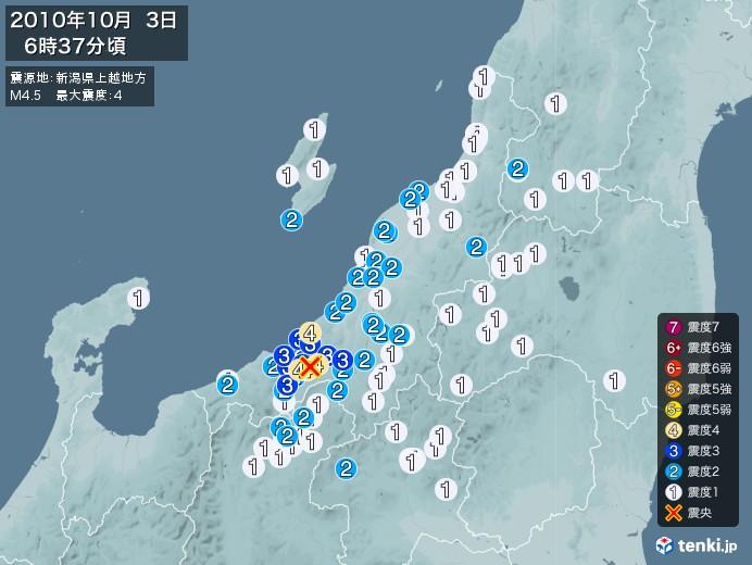 地震情報(2010年10月03日06時37分発生)