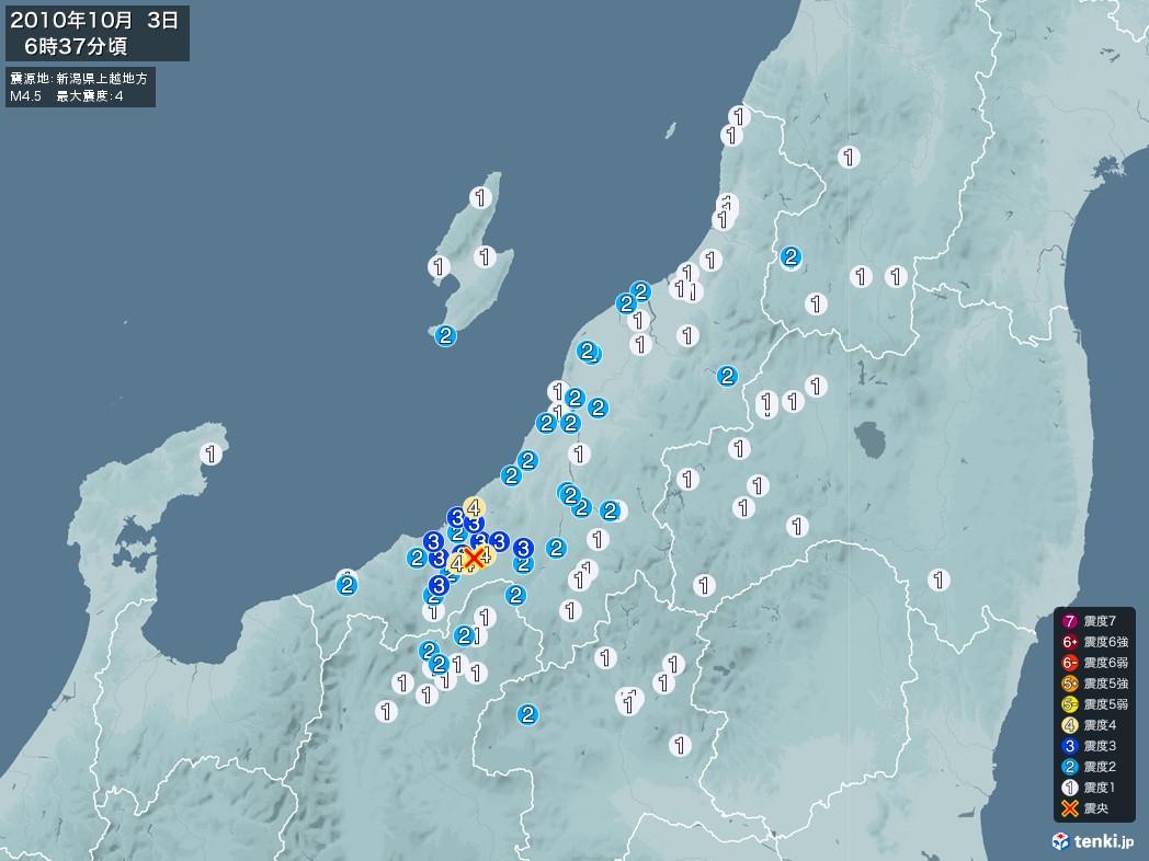 地震情報 2010年10月03日 06時37分頃発生 最大震度:4 震源地:新潟県上越地方(拡大画像)