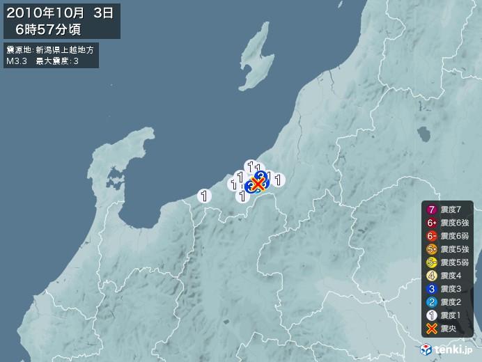 地震情報(2010年10月03日06時57分発生)