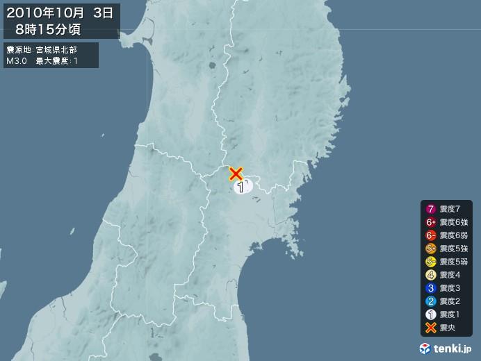 地震情報(2010年10月03日08時15分発生)